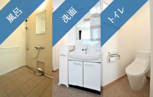風呂・洗面・トイレ